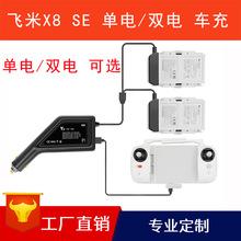适用飞米FIMI 小米XIAOMI X8 SE车载电池充电器�?仄鱑SB同时充电