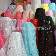 彩色星星加密軟紗布料網紗裙婚慶紗婚紗頭紗網布料蚊帳禮品包裝布