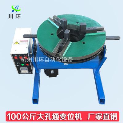 100公斤大通孔焊接变位机旋转台气保焊氩弧焊环缝自动焊接变位器