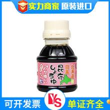 日本良品昆布酱油宝宝酱油儿童酱油调味品料海带酱油辅食100ml