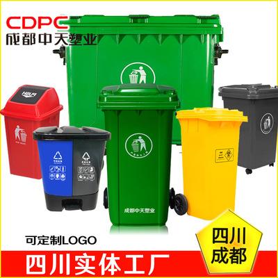 四川成都塑料垃圾桶厂家660L240L120L100L物业小区环卫分类垃圾桶
