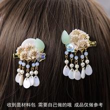 做手工珍珠串珠貝片松枝古裝古風發飾發夾對夾漢服頭飾diy材料包