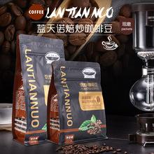 精选咖啡豆咖啡粉深度烘焙意式蓝山风味可批发OEM贴牌代加工227克