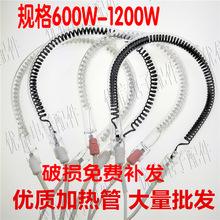 小太阳电暖器灯管发热管取暖器灯管不刺眼发热管卤素900w 1200W