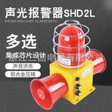 SHD2L防撞型帶網罩雙喇叭 STSG-22S語音警報器 一體化聲光報警器