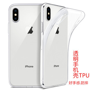 Suitable for Apple 12 mobile phone case iPhone XS Max silicone IX transparent XR soft new i8Plus anti-drop cover 7