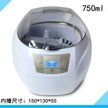 迷你型超声波清洗机 750ml清洗机 JP-900S 国标/欧标/美标