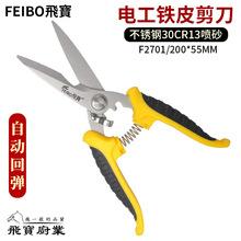 飞宝8寸TPR不锈钢电工剪刀阳江家用裁切剪电线铜丝铁皮手工具剪刀