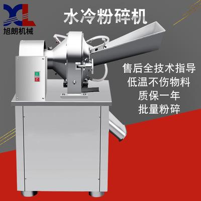 旭朗水冷式万能粉碎机大型多功能打粉机中药材超细不锈钢粉碎机