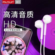 摩闪E11平头耳机手机带麦通话耳机 面条线耳机批发礼品耳塞厂家