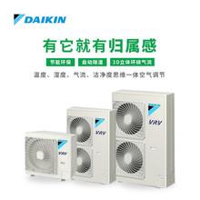 东莞Daikin/大金中央空调一拖一/二/三/四/五/六风管机多联机
