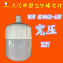 大功率球泡灯塑包铝压铸铝球泡50W 45W球泡高富帅白富美球泡外壳