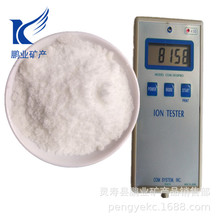 厂家供应应水溶性负离子粉 高释放量溶于水负离子粉 白色透明晶体