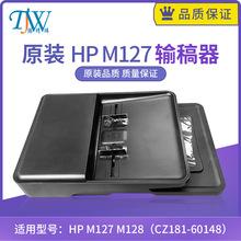 惠普HP M127FN M127FW M128FP ADF输稿器 原稿自动进纸器