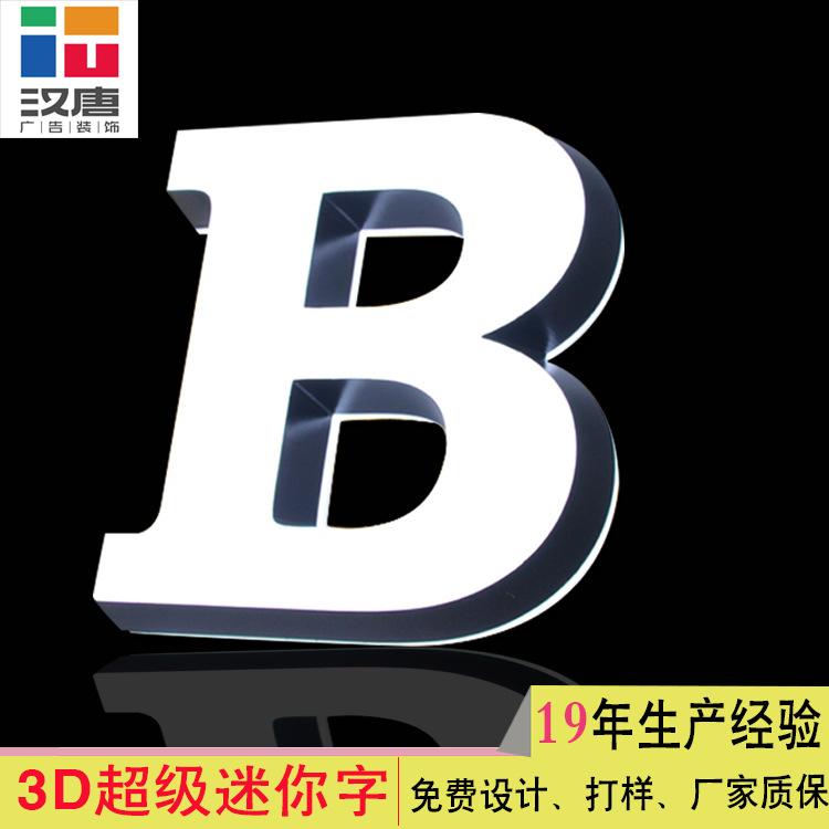 发光字门头大招牌定制户外广告机标识宣传栏3d超级迷你字厂家直销