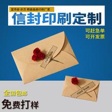 上海厂家西式商务邀请函信封 珠光纸彩色信封 印LOGO特种纸 定制