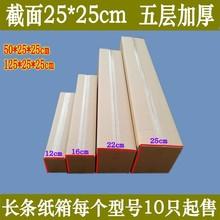 【宽幅25cm】长条纸箱加长纸盒快递包装细长纸盒淘宝专用批发定制