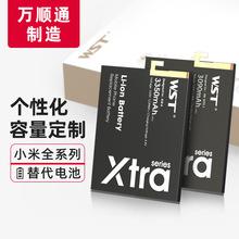 小米5s手机电池小米6s电池note2定制4c支持快充3红米电池2s适用