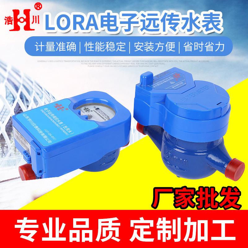 山东批发LORA电子远传水表 无线远传阀控水表 LORA远传功耗低水表
