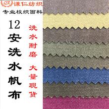 现货12安碧纹洗水帆布  2*2优质涤棉 复古做旧箱包鞋材手袋面料厂