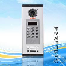 可视楼宇对讲主机系统设备小区单元门口机密码刷卡呼叫一体门禁机