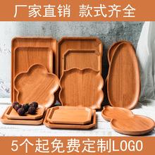木质?#20449;?#38271;方形家用日式原木盘子茶盘?#30340;?#21046;碟子圆形北欧蛋糕餐盘