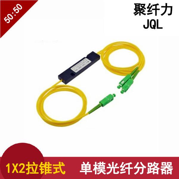 FBT Splitter 拉锥盒式 1分2 SC/APC 单模光纤分路器 可定制分光