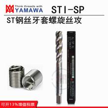 日本进口YAMAWA牙套护套螺帽螺旋丝攻M5X0.8M6X1镀前加大机用丝锥