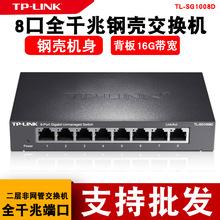 TP-LINK8口全千兆交换机工业千M网络家用监控7口集线器TL-SG1008D