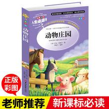 正版動物莊園 小學生課外書讀物7-10-12-14-15歲兒童文學故事書籍