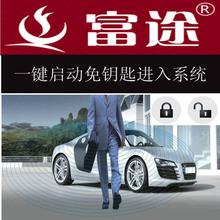 适配一汽丰田卡罗拉2010-2018年份专车专用一键启动手机控车系统
