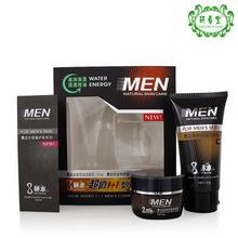 研春堂男士水能量面部护肤品套装 洁面乳+面霜补水控油正品批发