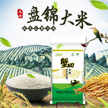 东北盘锦大米特产文士金大地厂家直批一件代发蟹田珍珠米袋装10kg