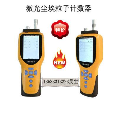 激光尘埃粒子计数器PGM-300 PM1.0/PM2.5/PM10粉尘粒子浓度监测仪