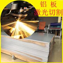 5052鋁板機箱外殼加工 鈑金折彎 鋁合金面板CNC噴砂 陽極氧化加工