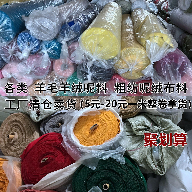 2019上新便宜货 羊毛呢羊绒呢 工厂清仓大处理 各类外贸尾单布料