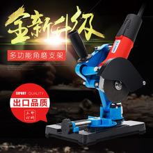 特眾固定角磨機萬用支架角磨機多功能支架小型切割機角磨機套餐
