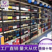 广州超市酒柜货架 烟酒店单面双面1919展示柜 名酒红酒钢木展示架