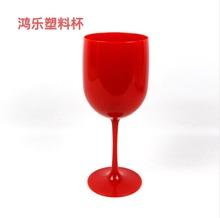 厂家直销PP塑料红酒杯白色塑料香槟杯塑料高脚杯480ml礼品杯定制