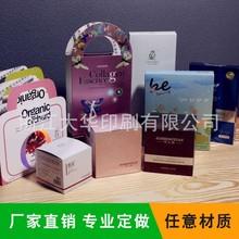 包装盒定制 定做化妆品面膜食品保健品袜子内裤包装盒印刷 包装盒