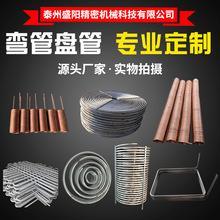 304不銹鋼大型螺旋盤管彎管加工定制U型彎圓環彎頭換熱器冷卻管