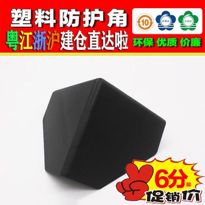 【极速发货】批发60mm塑胶护角塑料护角塑料套角三面纸箱包装包角