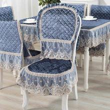 四季餐椅垫椅子欧式加厚防滑套装坐垫蕾丝餐桌布艺凳罩定做椅背套