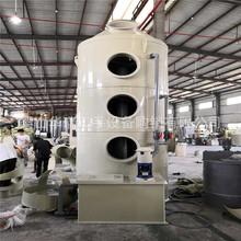 出售PP喷淋塔废气处理设备 酸雾净化湿式洗涤塔除尘脱硫降解处理