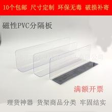 普奔便利店PVC磁条侧板分隔板超市货架理货道具分隔板零食挡板L型
