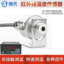 在線式紅外線測溫儀精小短款工業紅外溫度傳感器感應探頭廚房油溫