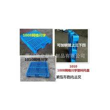新模具1米*1米塑料栈板川字网格型塑料托盘