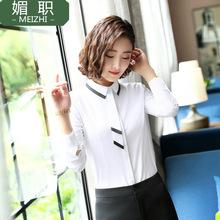 2018新款秋季女款衬衣韩版职业装修身时尚衬衫通勤?#21487;?#30333;领工作服