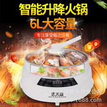 全自动智能升降火锅6L大容量家用多电煮锅蒸煮涮海鲜蒸汽锅降糖锅