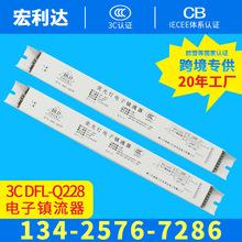 厂家直销宏利达3C1型铁壳高效节能环保荧光灯管电子镇流器14-35W
